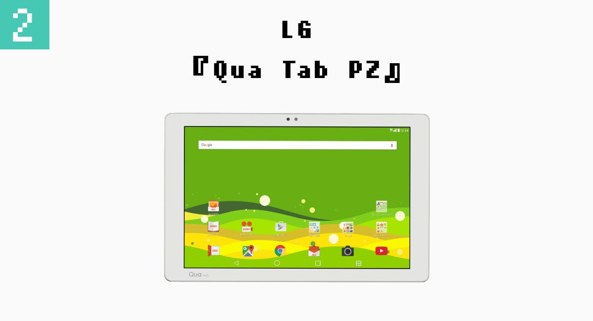 2.LG『Qua Tab PZ』