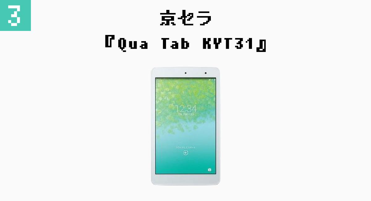 3.京セラ『Qua Tab KYT31』