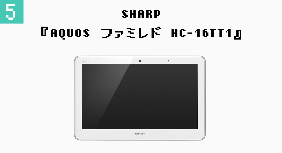 5.SHARP『AQUOS ファミレド HC-16TT1』