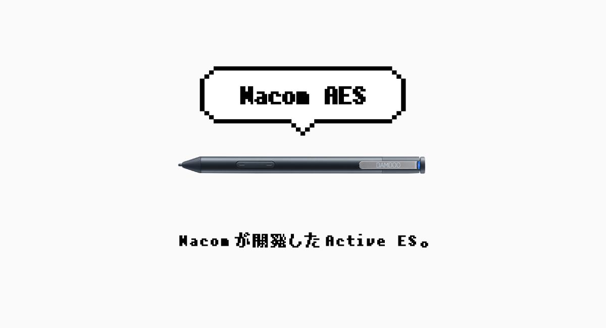 Wacomの『Active ES』。
