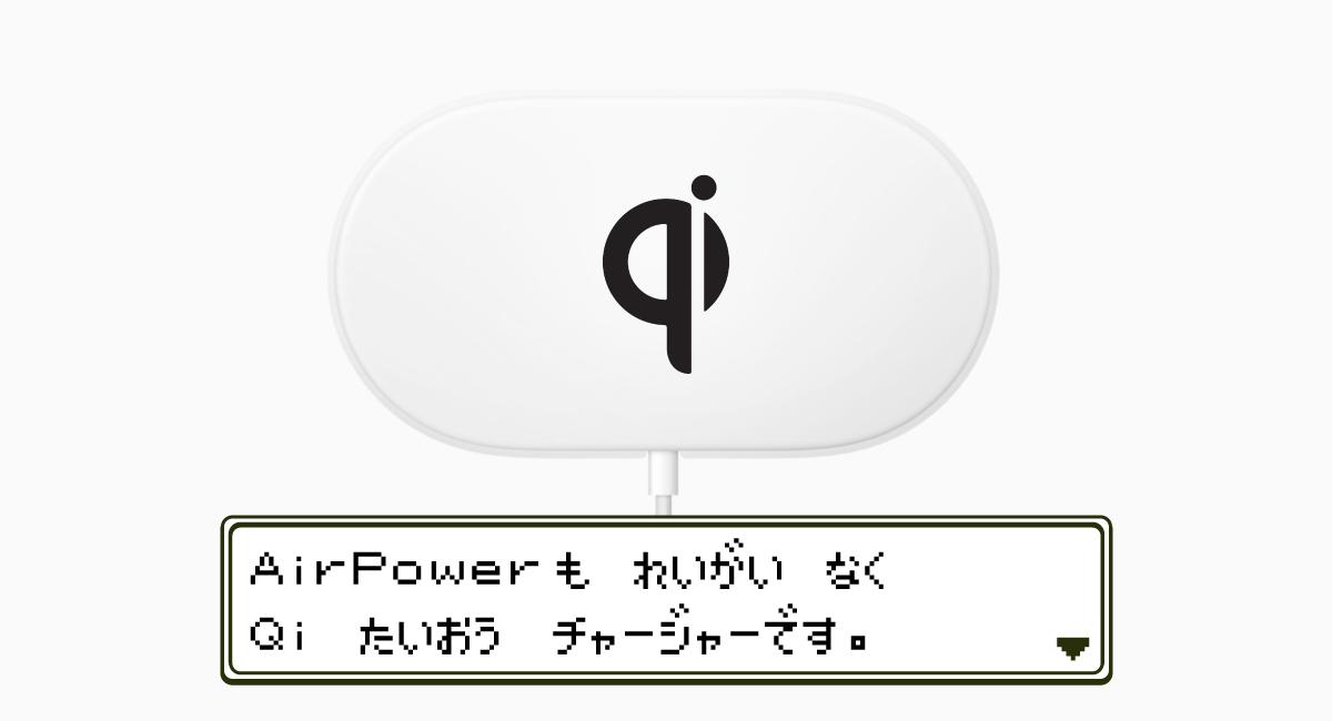 『AirPower』もQi準拠であるが…。