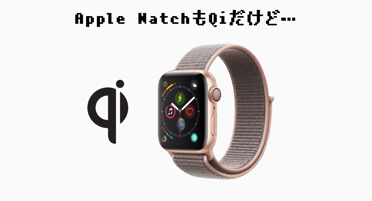 魔法—iPhoneとApple WatchのQi