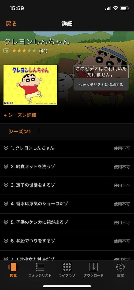 """Amazonプライム・ビデオで、『クレヨンしんちゃん』が""""使用不可""""に!?"""