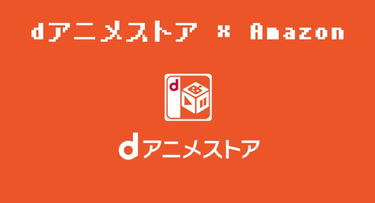 『dアニメストア for Prime Video』との関係