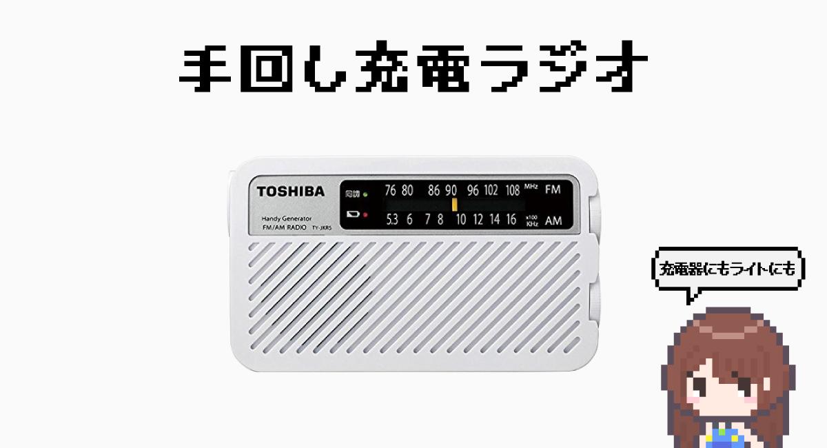 1.充電器にもライトにも—手回し充電ラジオ