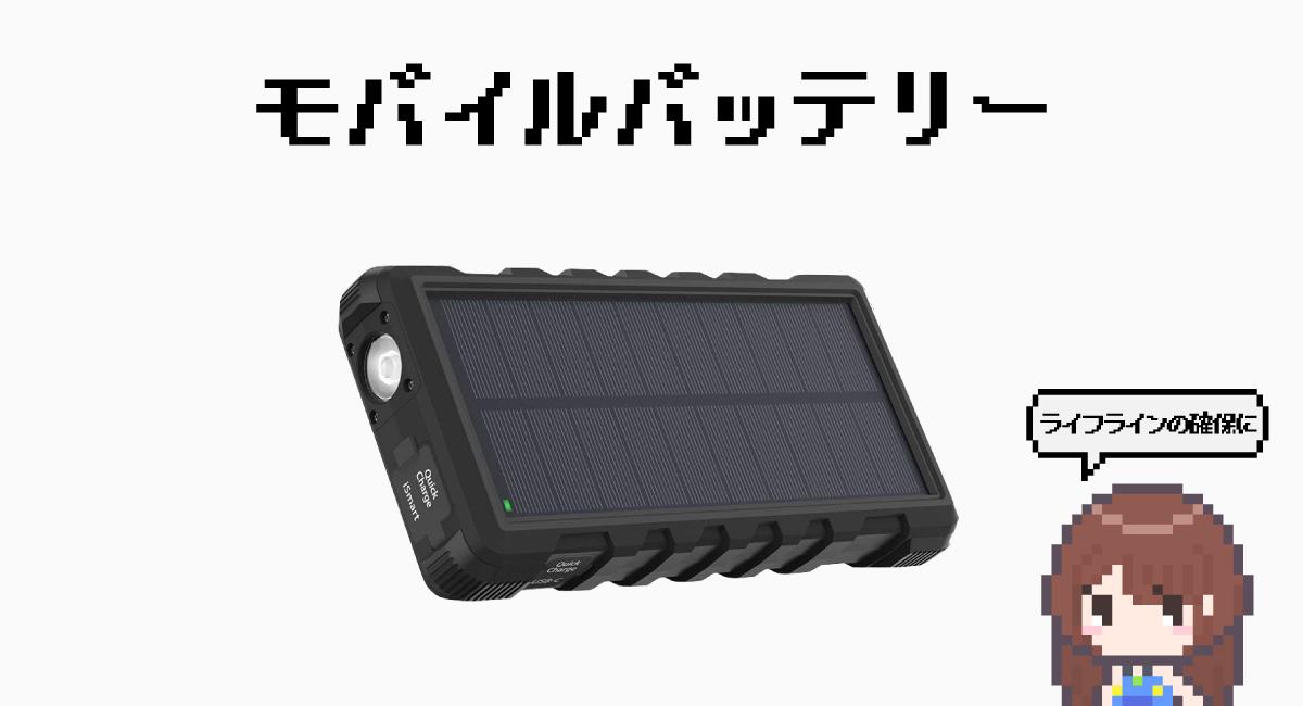 4.ライフラインの確保に—モバイルバッテリー