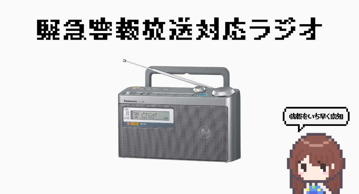 5.情報をいち早く察知—緊急警報放送対応ラジオ