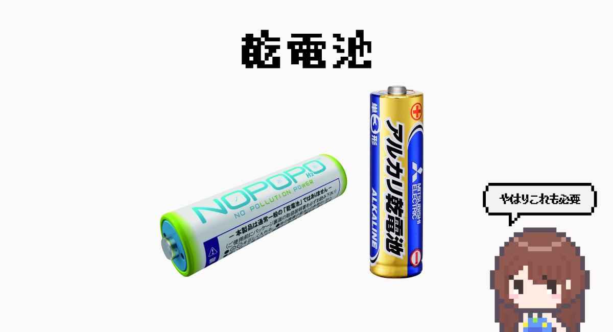 6.やはりこれも必要—乾電池