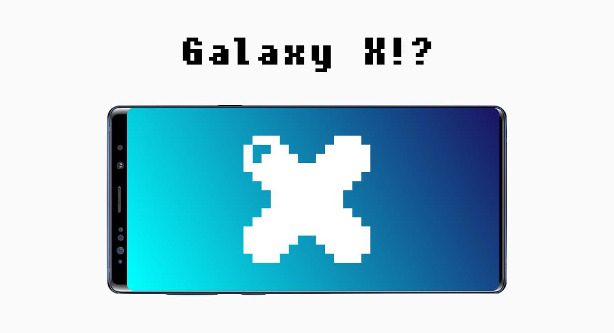 迫りくる『Galaxy X』の噂