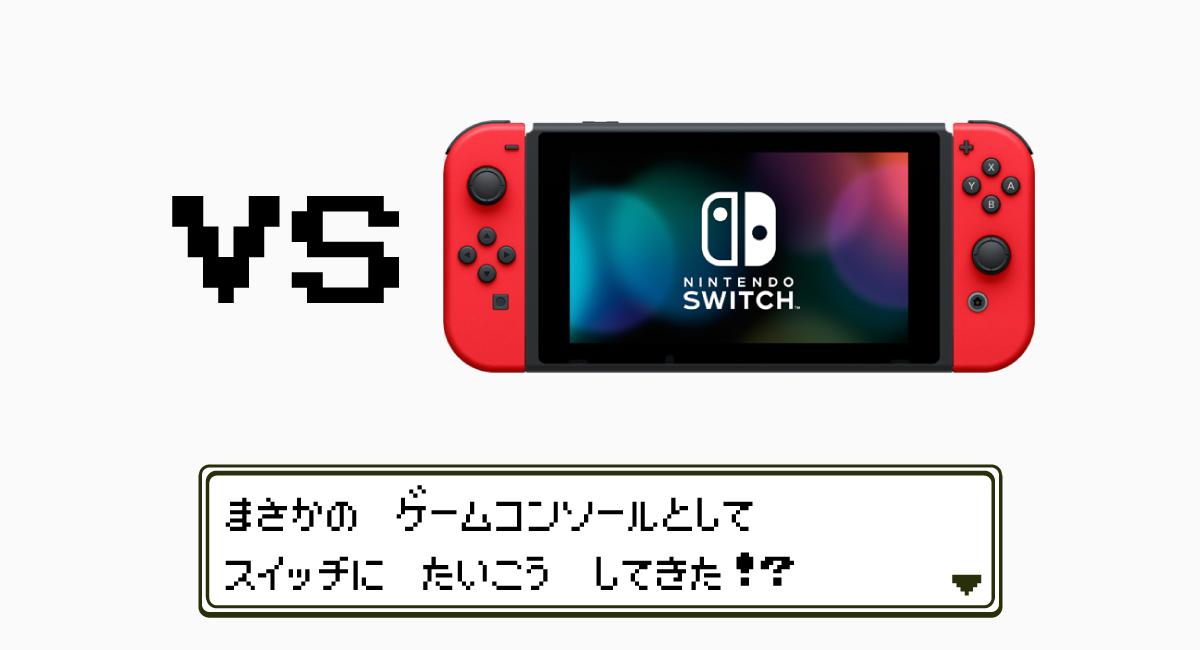 『Nintendo Switch』と競合?
