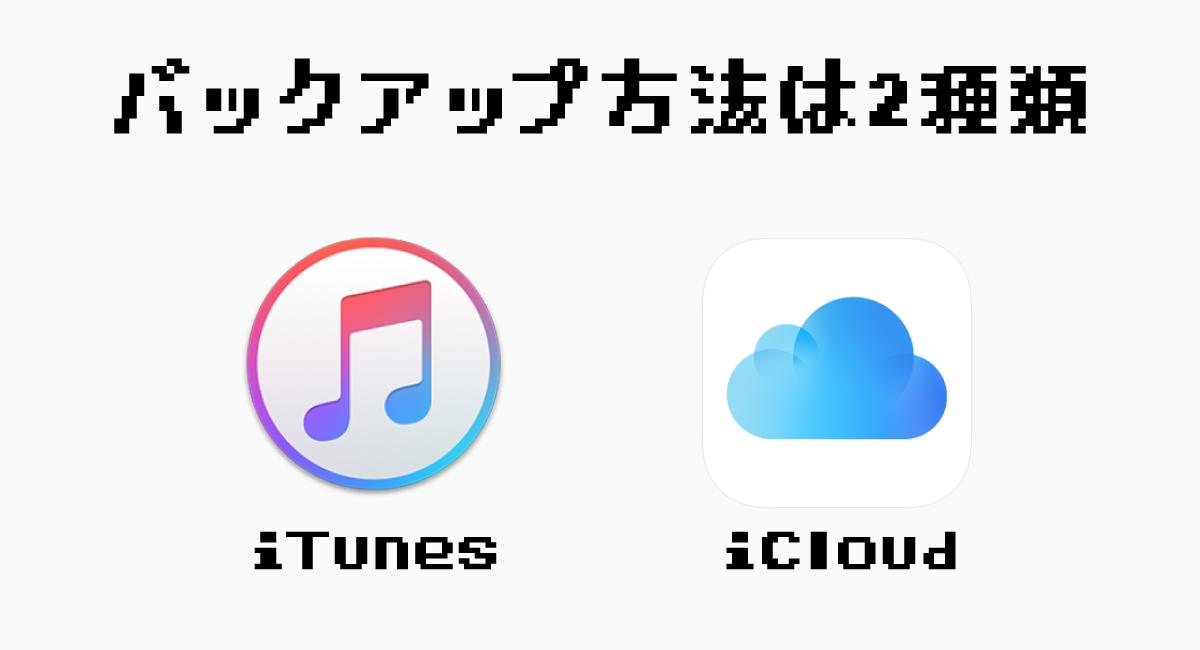 """iOSデバイスのバックアップは""""2種類""""存在"""