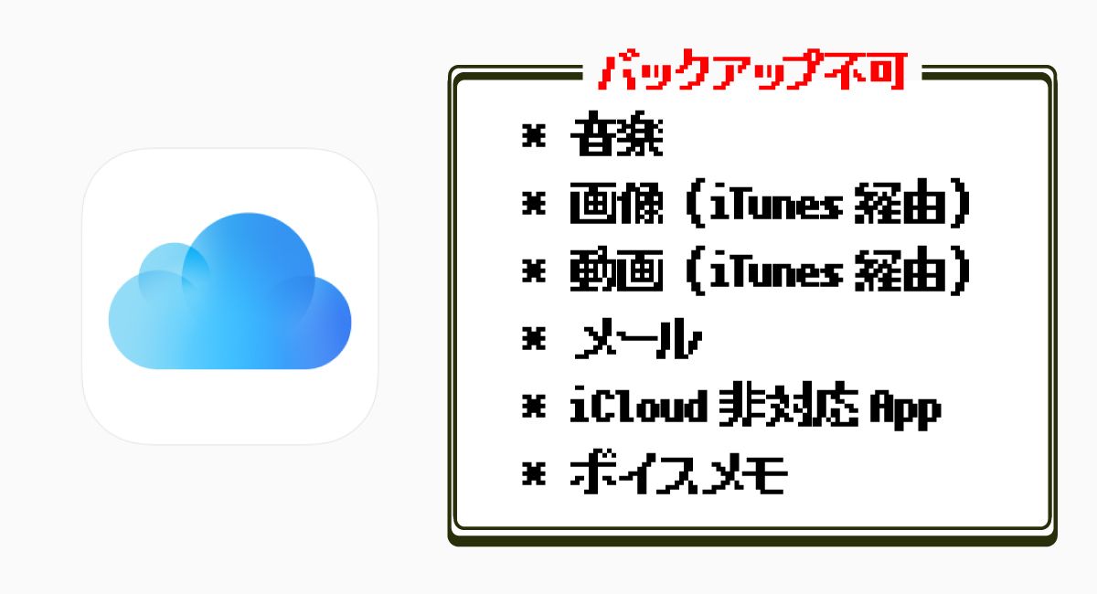 iCloudでのバックアップでは不完全。