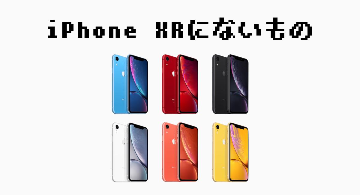 """『iPhone XR』にない""""2つ""""のもの"""