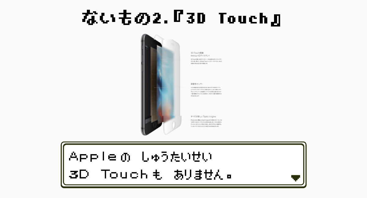 ないもの2.『3D Touch』