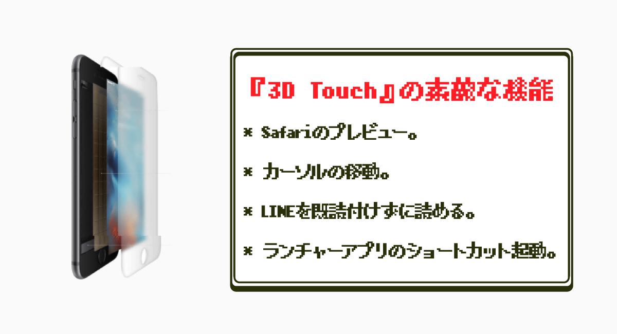 『3D Touch』は超絶便利なのだぞ!