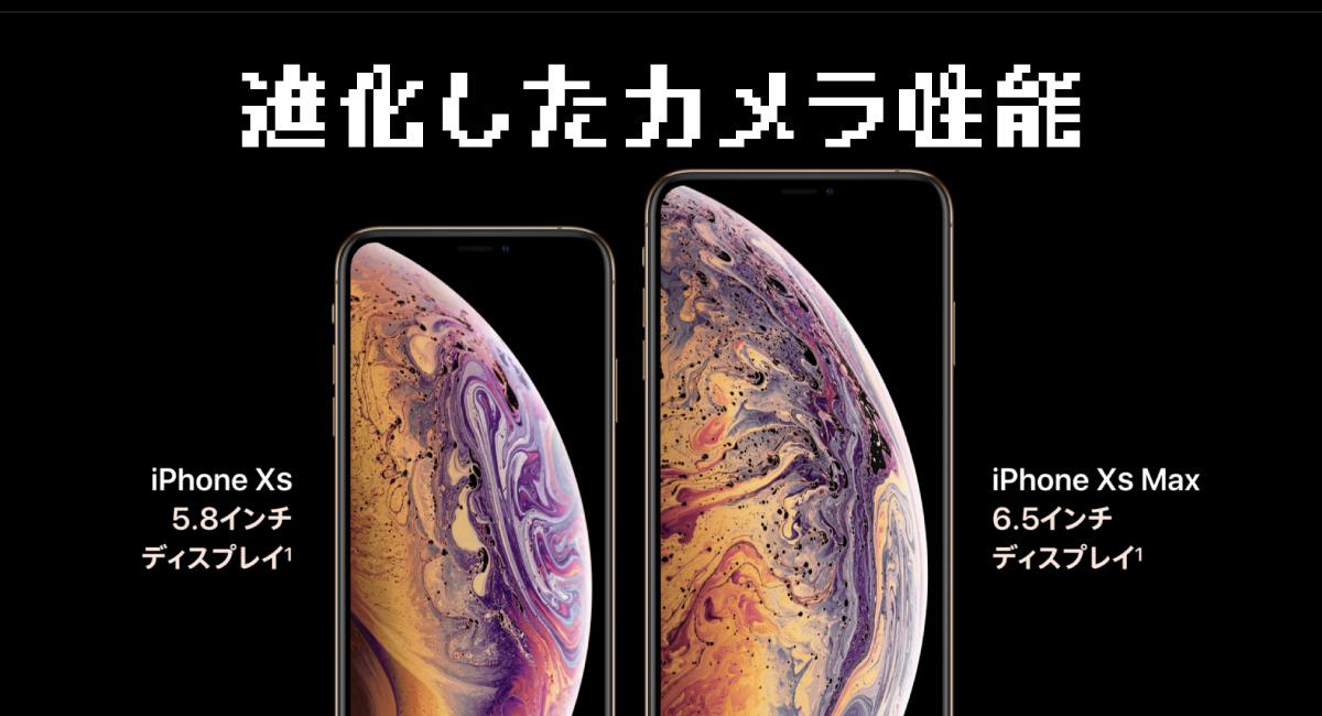 進化したiPhone XS/XS Maxのカメラ性能