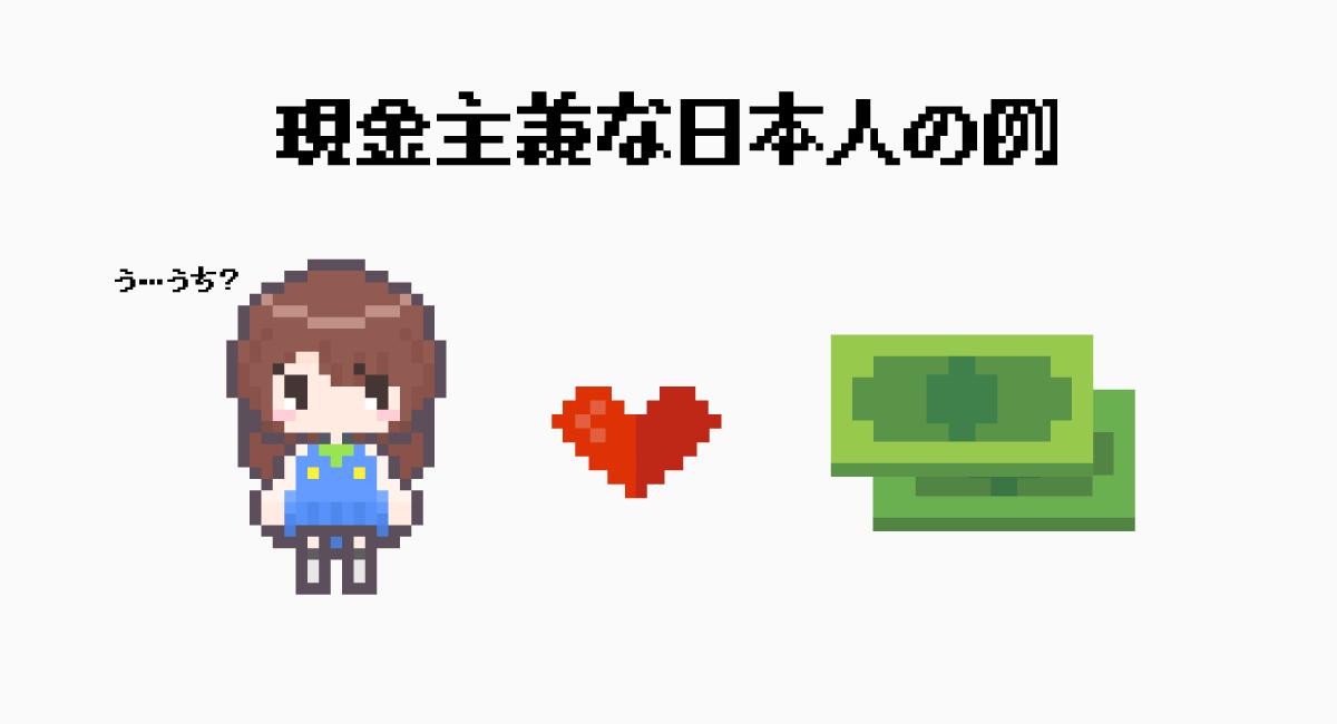"""日本人は""""現金主義""""とよくいわれる。"""