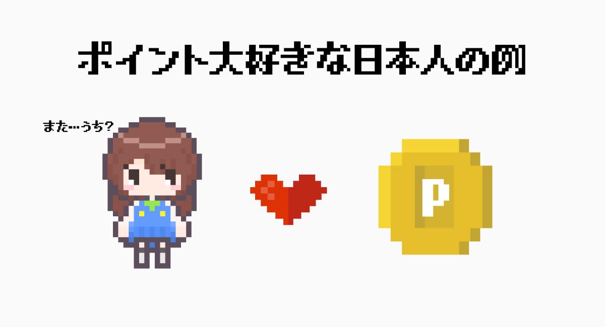 """しかし、日本人は""""ポイントカード""""好き。"""