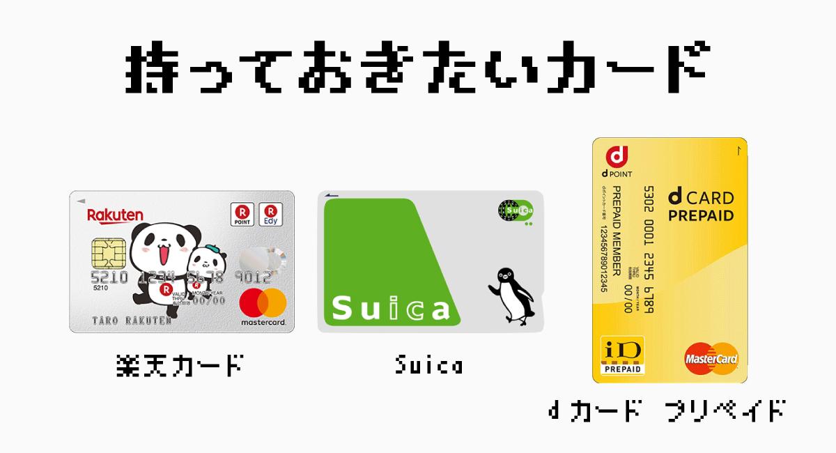 Apple Payを使うなら持っておきたいカード
