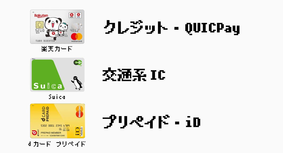 この3つのカードは、Apple Payにオススメ!