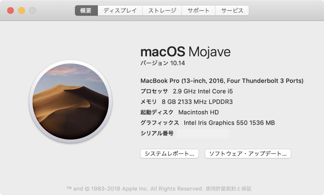 MacBook Pro 2016年モデルを使用。