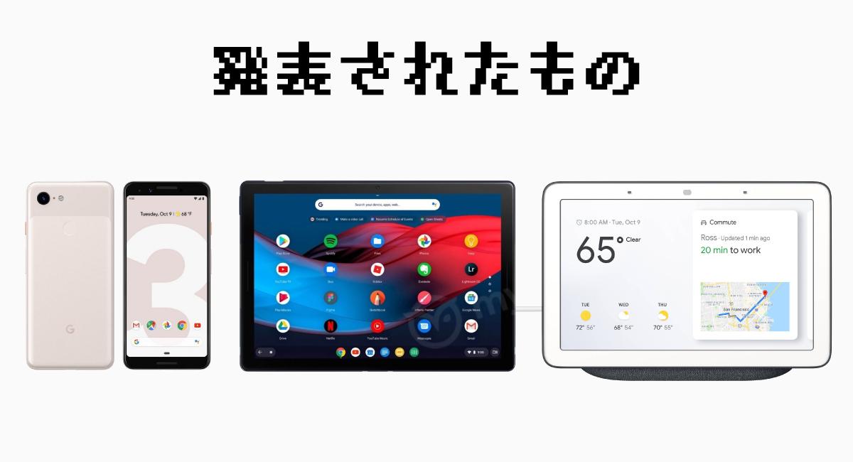 『Made by Google 2018』で発表されたもの