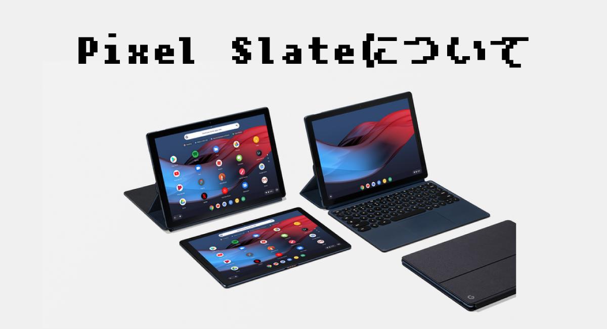 iPad Proよりエモい?『Pixel Slate』について