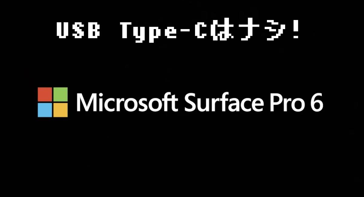 期待された『USB Type-C』はナシ!