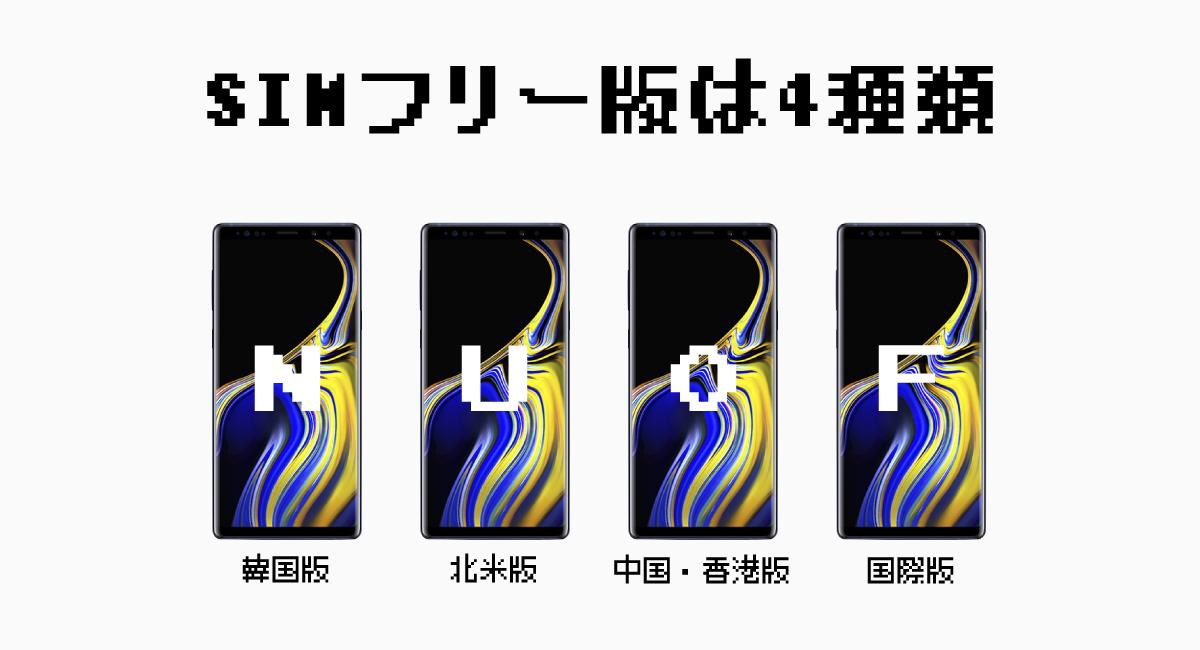 SIMフリー版は4種類