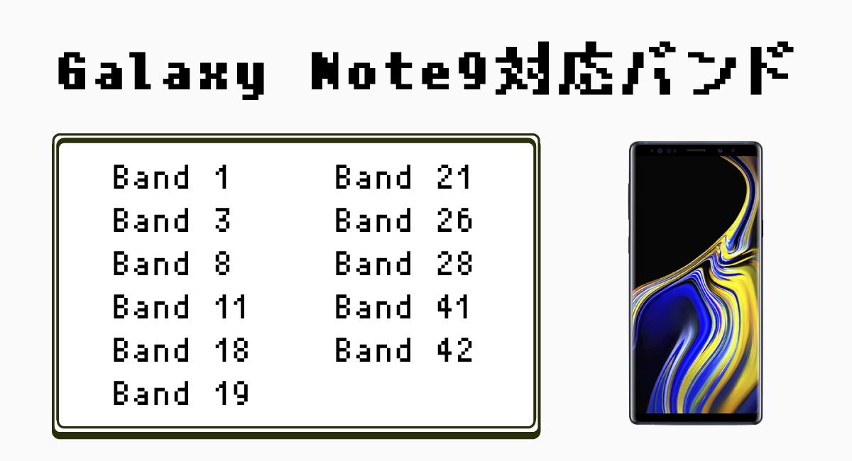 対応バンド表