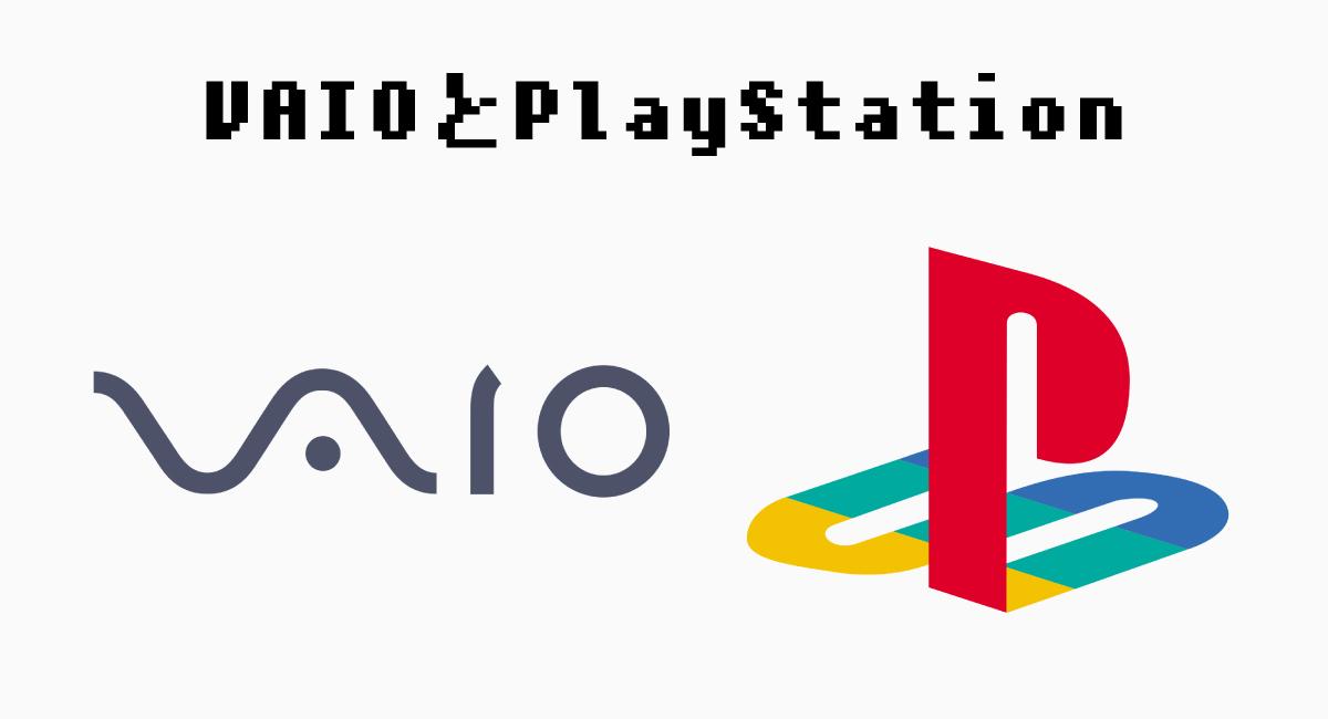 VAIOとPlayStation
