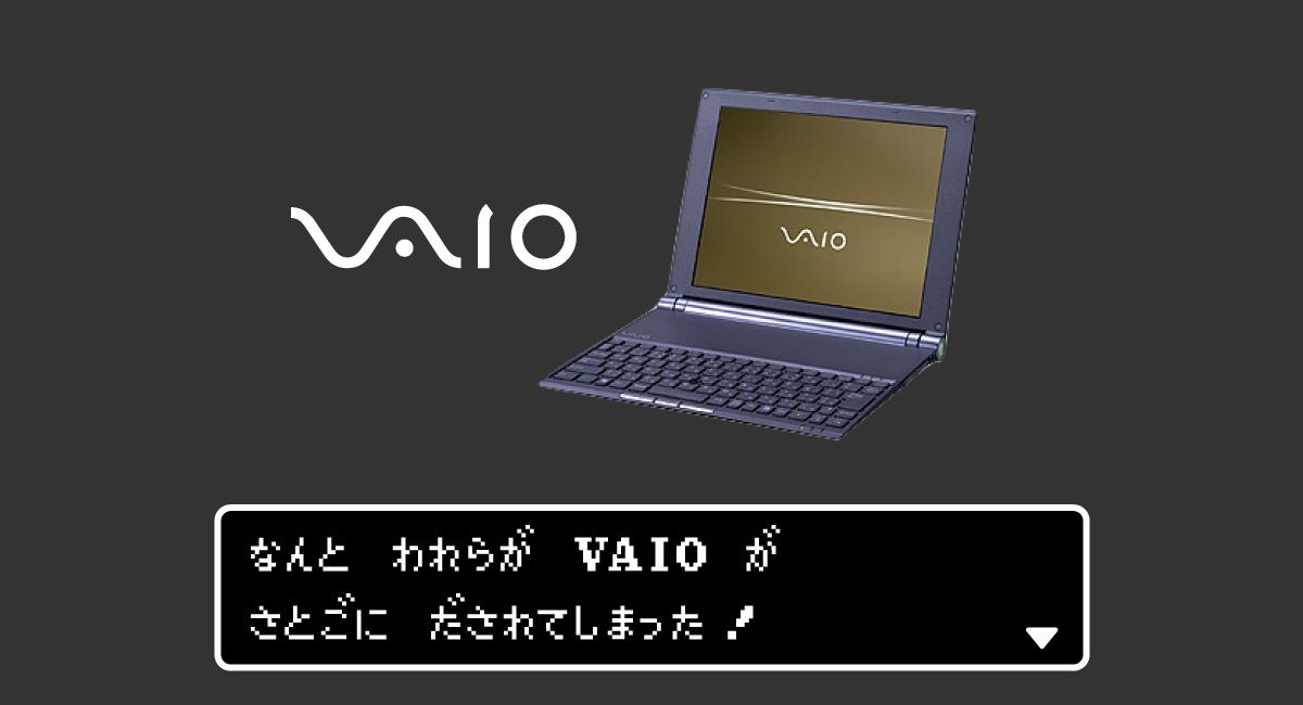 現在のVAIOは別会社