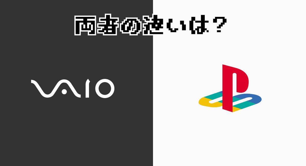 VAIOは消滅し、PlayStationは残された違い