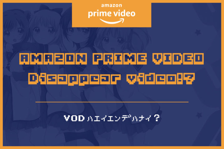 なっ?『Amazonプライム・ビデオ』からアニメが消えた事件