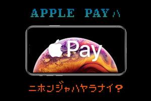 日本で『Apple Pay』が99%流行らない3つの理由と必須な3つのカード