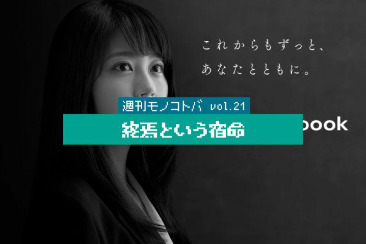 終焉という宿命|週刊モノコトバ Vol.21