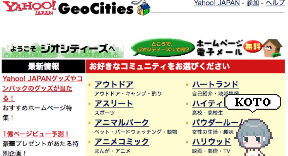 『Yahoo!ジオシティーズ』が21年の歴史に幕を閉じる