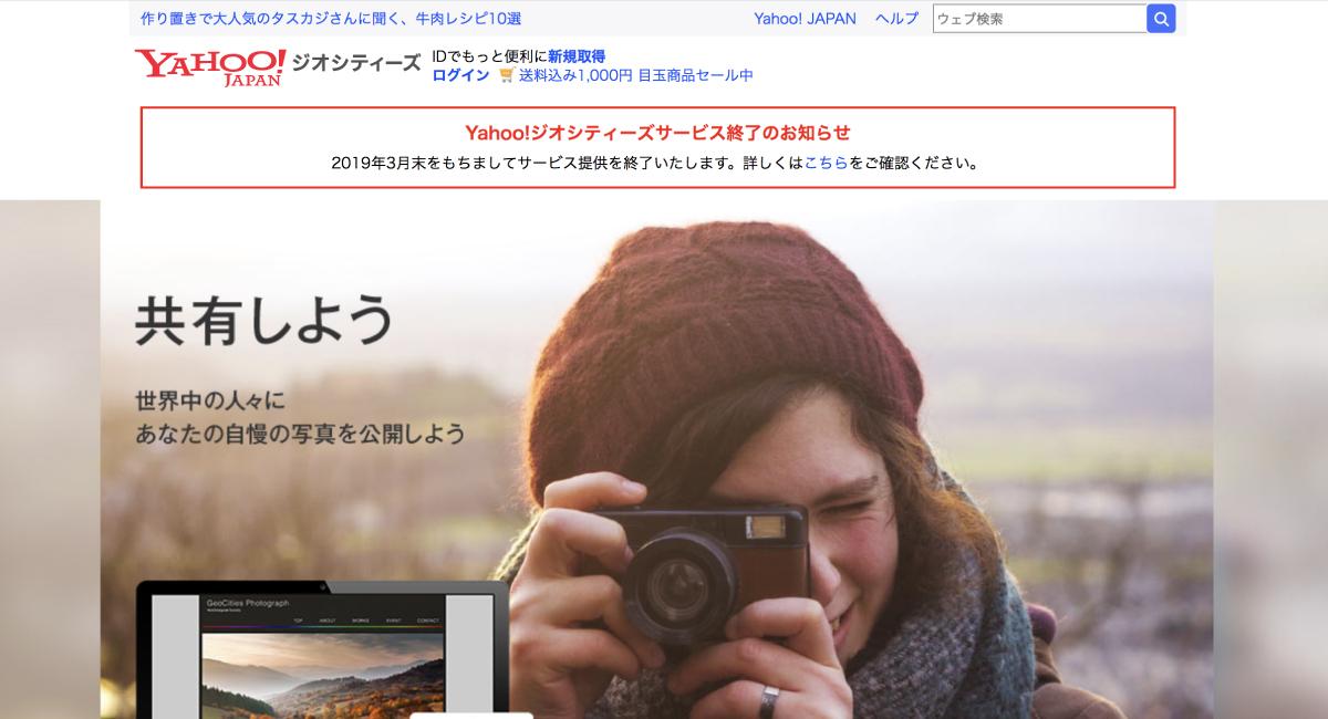 『Yahoo!ジオシティーズ』は、2019年3月末で終了する。