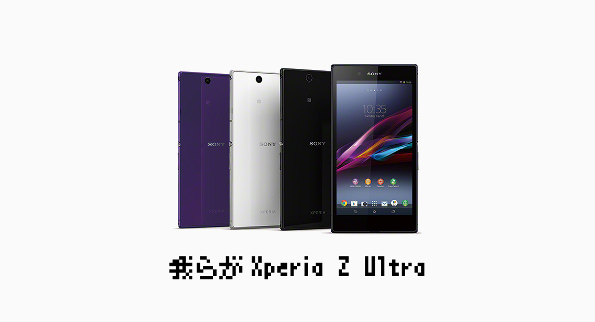 『Xperia Z Ultra』はファブレットの名機だった。