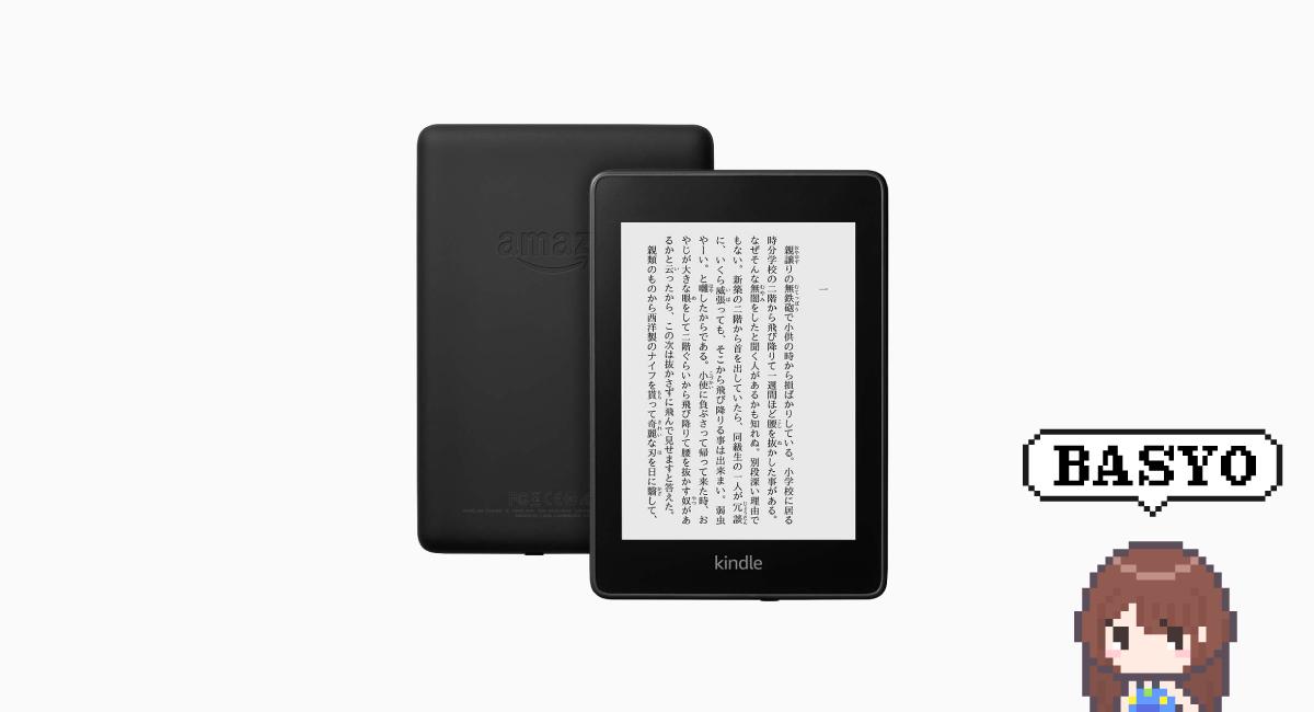 """『Kindle Paperwhite』が""""防水""""に!お風呂読書のお供になれる!"""
