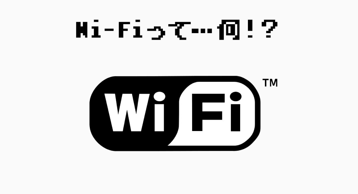 "Wi-Fiは無線LANの""国際標準規格""のこと"