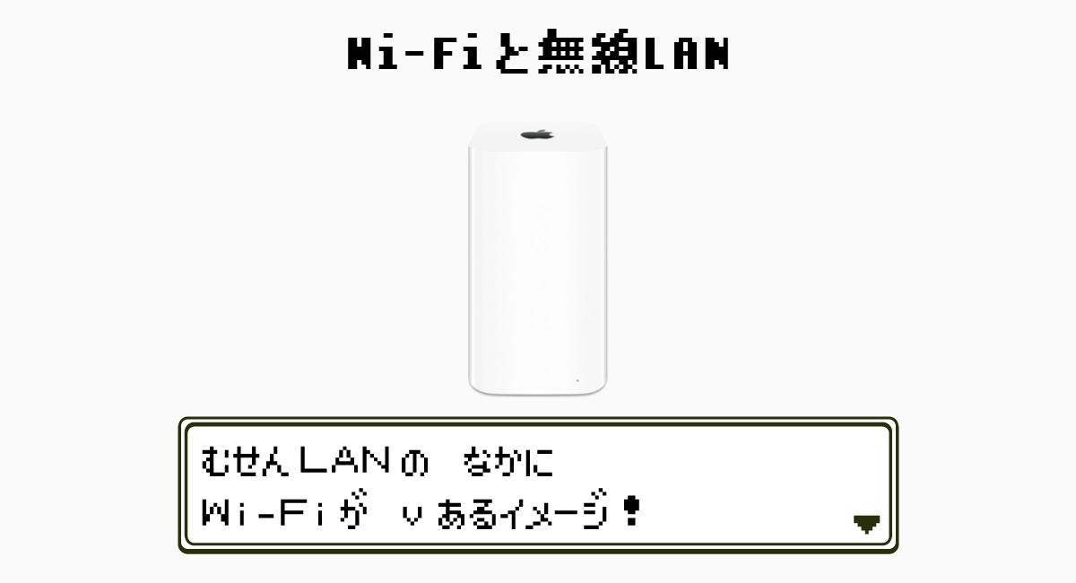 Wi-Fiと無線LAN