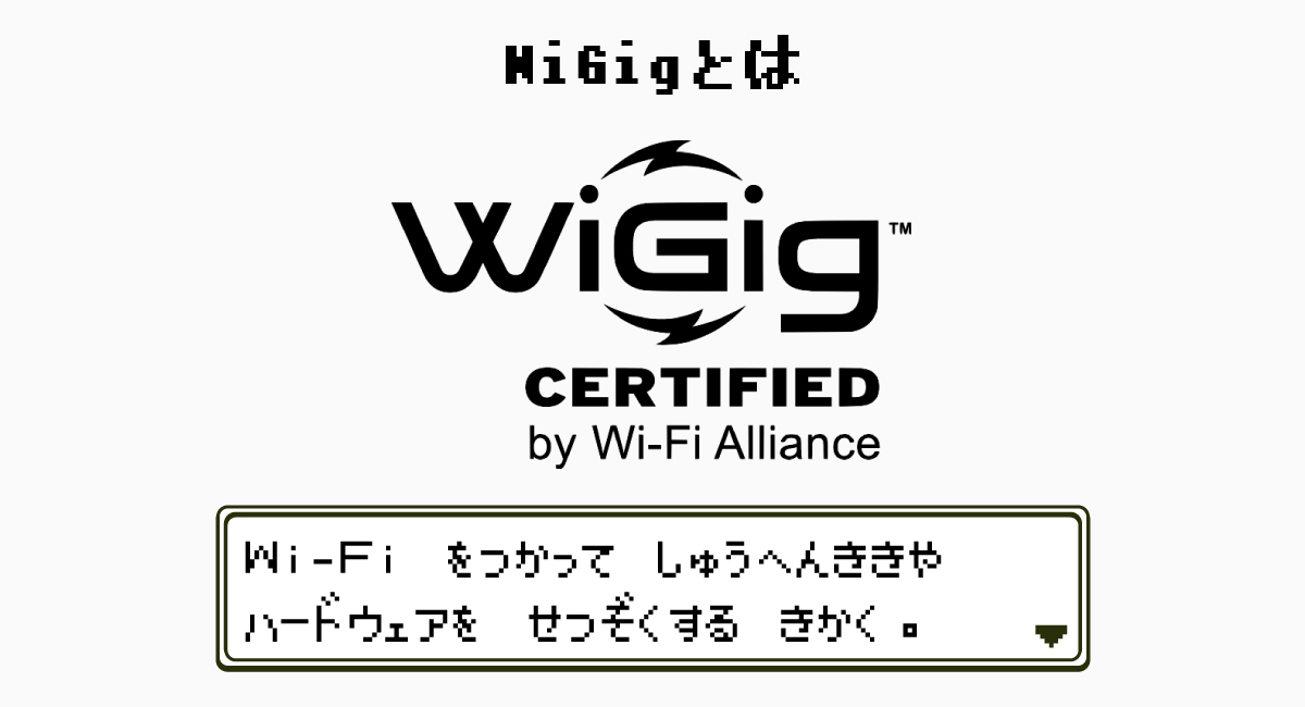 WiGigとは