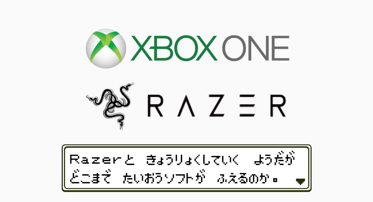 Razerとの協力も