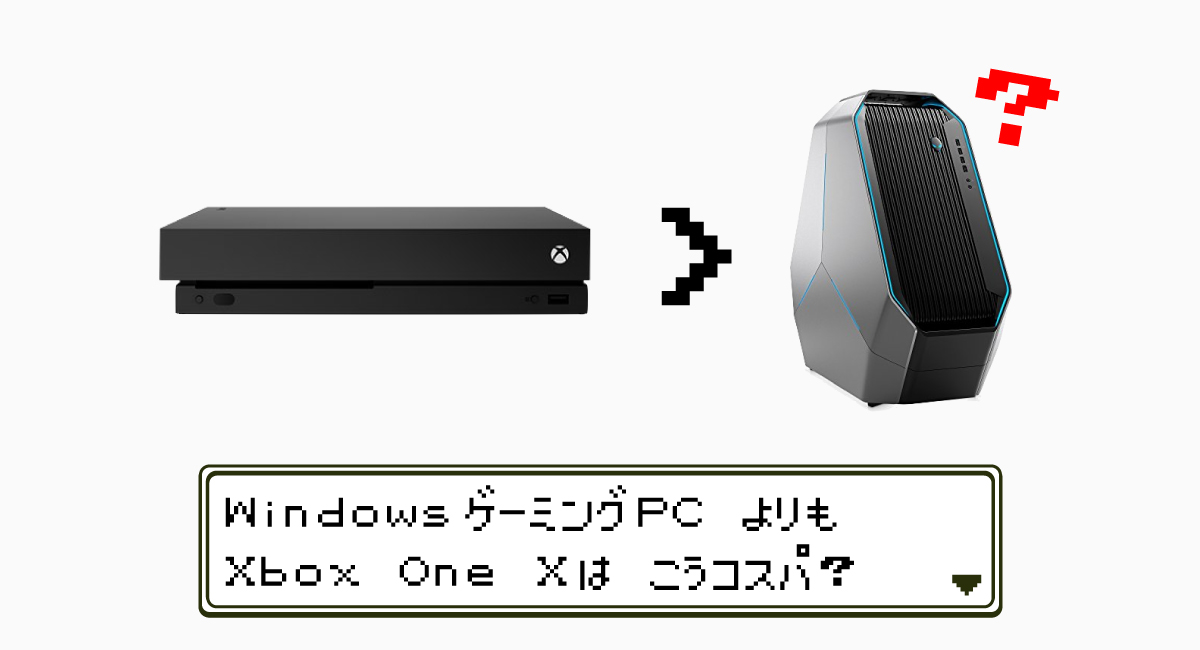 Windows PC換算だと高コスパ?