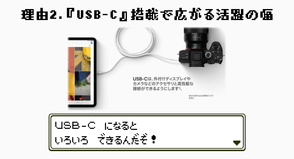 理由2.『USB-C』搭載で広がる活躍の幅