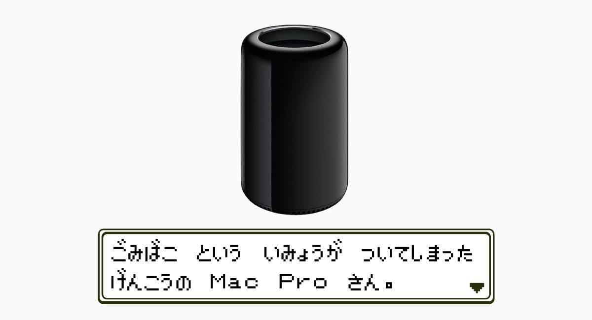"""『Mac Pro 2013』は、""""ゴミ箱""""という嬉しくない異名が付いた。"""