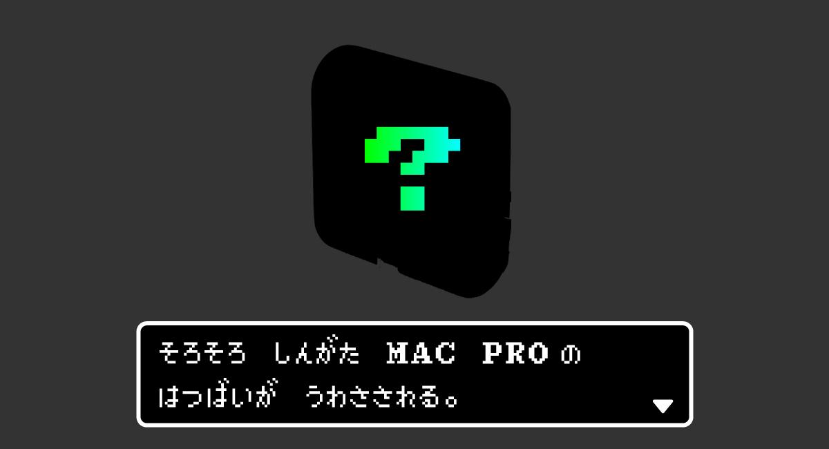 そして、新型『Mac Pro』は2019年にやってくる?