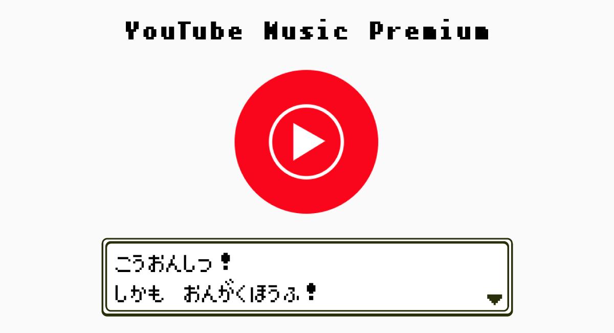 『YouTube Music Premium』が高音質&楽曲豊富で驚いた