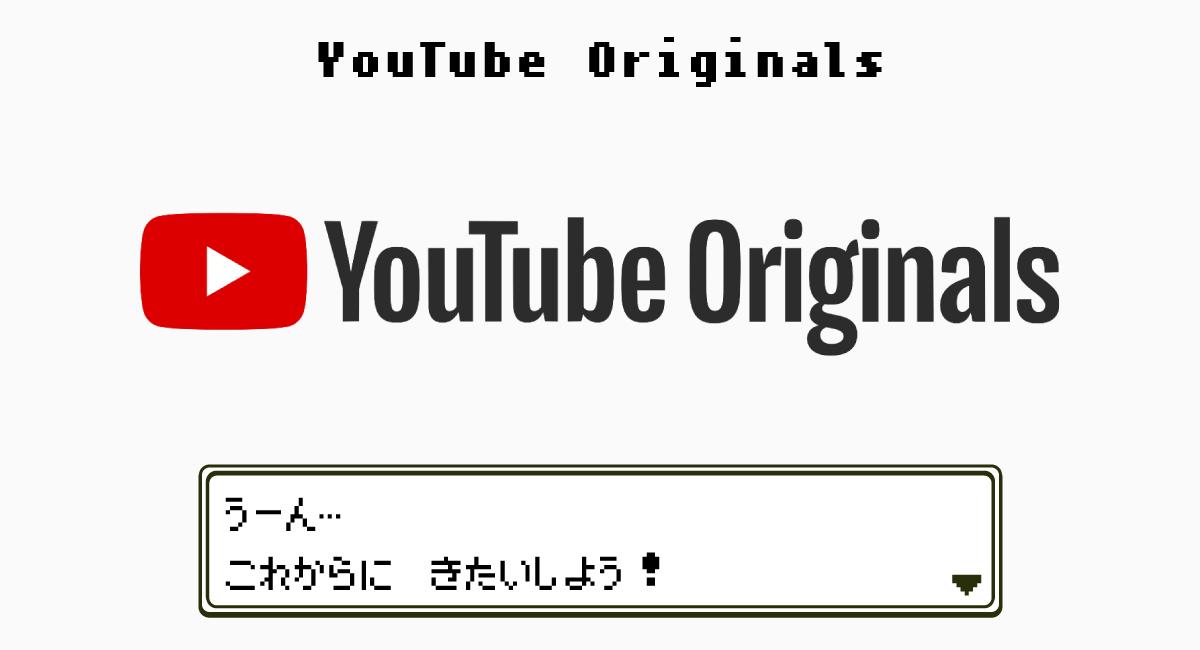 『YouTube Originals』はこれからに期待